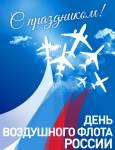 День Воздушного Флота России:2