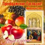 Преображение Господне, Яблочный Спас:0