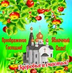 Преображение Господне, Яблочный Спас:1