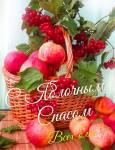 Преображение Господне, Яблочный Спас:2