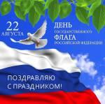 День флага России:1
