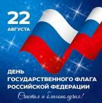 День флага России:3