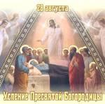 Успение Пресвятой Богородицы:7