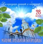 Успение Пресвятой Богородицы:10
