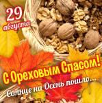 Ореховый спас:0