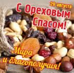 Ореховый спас:4