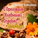 Ореховый спас:6