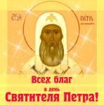 День Святителя Петра:4