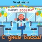 День шефа (босса):3