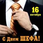 День шефа (босса):4