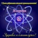 День работников атомной промышленности:0