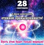 День работников атомной промышленности:1