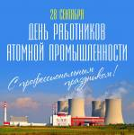 День работников атомной промышленности:2