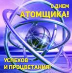 День работников атомной промышленности:3
