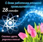 День работников атомной промышленности:4