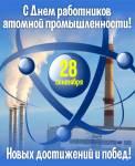 День работников атомной промышленности:5