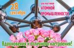 День работников атомной промышленности:7