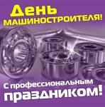 День машиностроителя:1