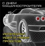 День машиностроителя:2