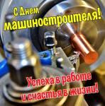 День машиностроителя:3