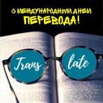 Международный день переводчика:1