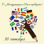 Международный день переводчика:2