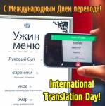 Международный день переводчика:3