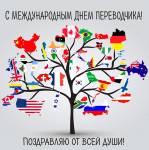 Международный день переводчика:4
