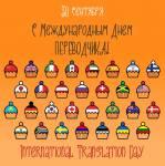 Международный день переводчика:5