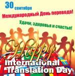 Международный день переводчика:6