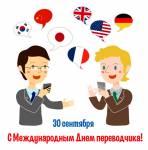 Международный день переводчика:8