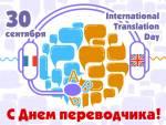 Международный день переводчика:9