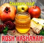 Рош а-Шана - еврейский новый год:2