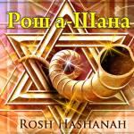 Рош а-Шана - еврейский новый год:5