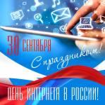 День Интернета в России:0