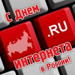День Интернета в России:1