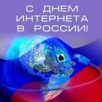 День Интернета в России:2