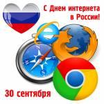День Интернета в России:3