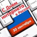 День Интернета в России:4