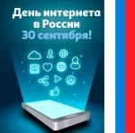 День Интернета в России:5