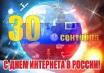 День Интернета в России:6