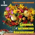 Международный день пожилых людей:2
