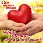 Международный день пожилых людей:8