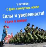 День сухопутных войск России:0