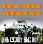 День сухопутных войск России:1