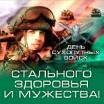 День сухопутных войск России:2