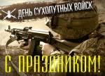 День сухопутных войск России:3