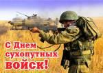 День сухопутных войск России:4