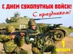 День сухопутных войск России:5