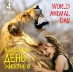 Всемирный день животных:2